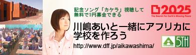 川嶋あい チャリティーソングクリック募金バナ<br><br>ー